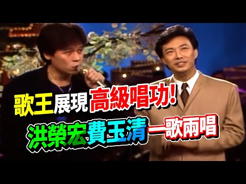 歌王展現高級唱功!洪榮宏與費玉清一歌兩唱-春天那會這呢寒