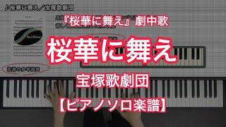 宝塚歌劇『桜華に舞え』劇中歌、宝塚歌劇団「桜華に舞え」のピアノソロ...