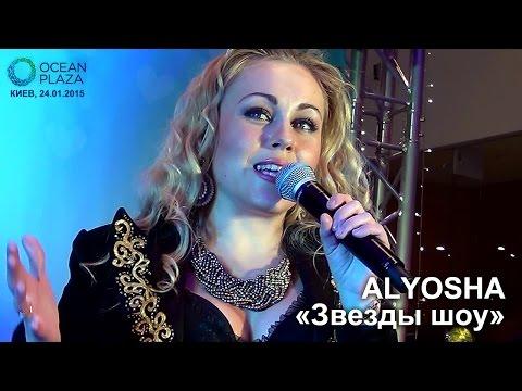 Клип Alyosha - Звезды шоу
