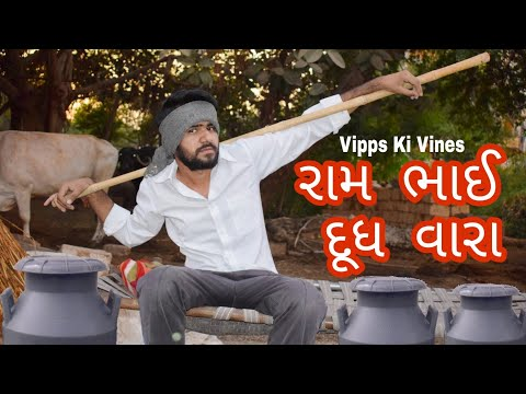 રામ ભાઈ દૂધ વારા || Gujarat Comedy video || ram milk man Vipps ki vines:- 58