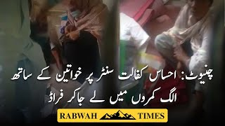 Ehsas Kafalat Center Chiniot Exclusive Story
