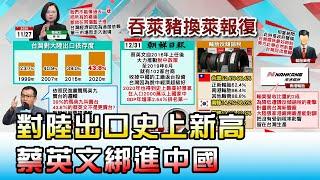 賣台鐵證? 羅智強:對陸出口史上新高 蔡英文綁進中國 國民大會 20210105 (2/4)