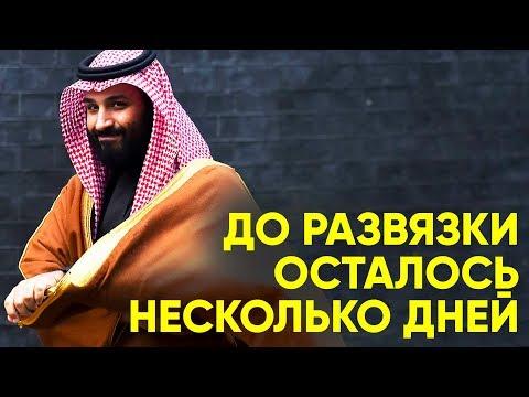 Смотреть Саудовская Аравия грозит уйти от Трампа. К Путину онлайн