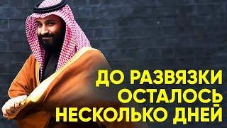 Саудовская Аравия грозит уйти от Трампа. К Путину