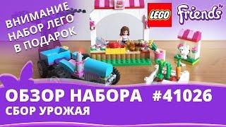 конструктор Lego Sunshine Harvest 41026 обзор