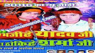 New 2016 Bhojpuri  Dugola Mukabla Song || Ghar Ke Chauka Bartan Kara || Ashok Yadav