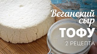 Веганский сыр Тофу - 2 рецепта🍴Жизнь - Вкусная!
