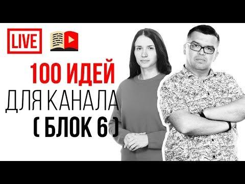 СТО интересных тем для YouTube канала! 100 идей о чём снимать видео в 2019 году!