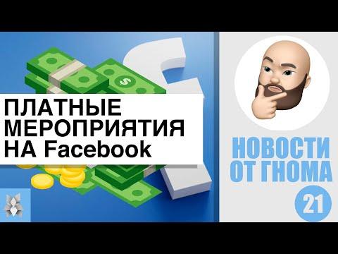 Вопрос: Как сделать приватное мероприятие Facebook публичным?