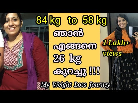 Weight Loss Journey| Malayalam| 84 kg to 58 kg | Weight loss tips malayalam| Weight loss Malayalam