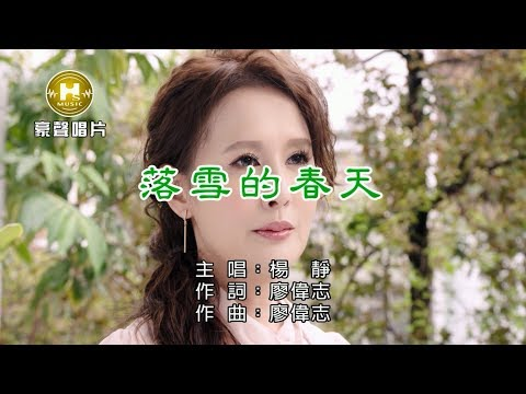 楊靜–落雪的春天【KTV導唱字幕】1080p HD