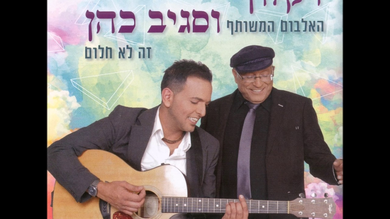 דקלון וסגיב כהן - מחרוזת האסיר