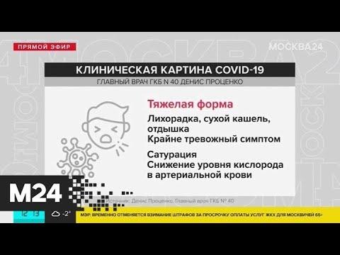Как проявляется коронавирус - Москва 24