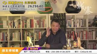 習近平重大挫敗 東亞局勢新變化 - 13/01/20 「三不館」2/2