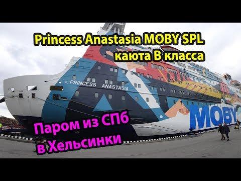 Паром MOBY SPL Princess Anastasia. Круиз из Санкт-Петербурга в Хельсинки каюта B класса без окна