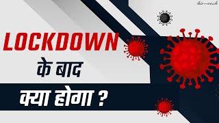 Lockdown के बाद क्या क्या होगा ? - 5 Important Points by Him eesh Madaan