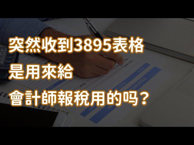 突然收到3895表格 是用來給會計師報稅用的嘛?