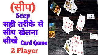 How to play Seep in hindi  Indian Card Game   seep kaise khelte hai  Rules for two player screenshot 1