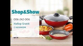 Набор Granit с казаном. Shop & Show (кухня)