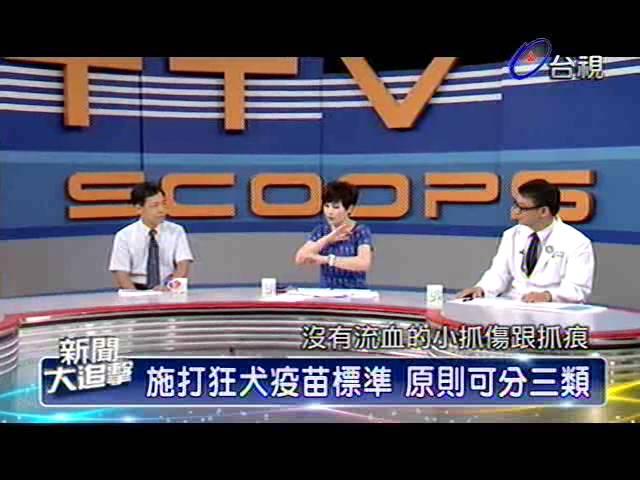 新聞大追擊 2013-08-03 pt.3/5 狂犬病再起