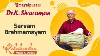 Sarvam Brahmamayam - Sikkil Gurucharan & Umayalpuram Sivaraman