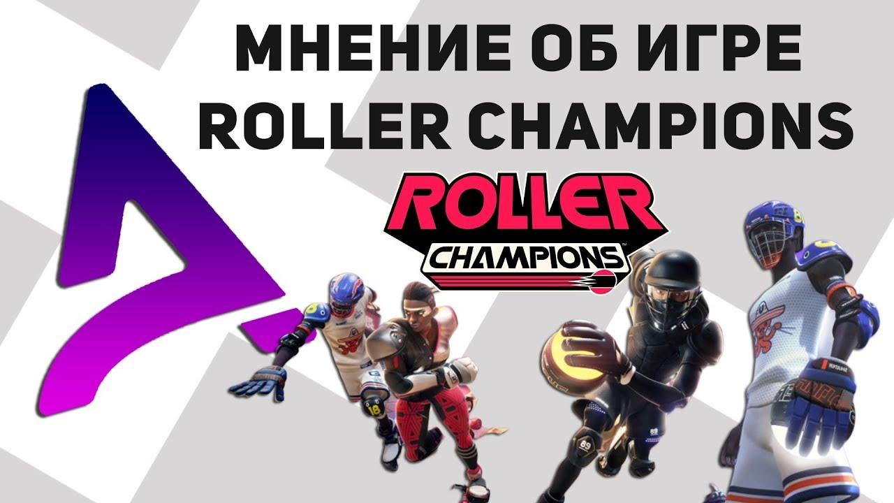 ► Мнение об игре Roller Champions ¹⁰¹