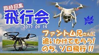 『ヌル空飛行会』 ファントム兄さんの映像ぉ!ヲ!どうぞ。 thumbnail