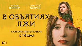 В ОБЪЯТИЯХ ЛЖИ | Трейлер | Уже в онлайн-кинотеатрах