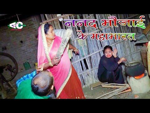 Download ननद भौजाई के महाभारत    nanad Bhojai ke Mahabharat   Maithili comedy laliya