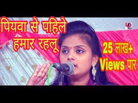 उजाला यादव (पियवा से पहिले) Full Video Song 2019 -New  Piywa Se Pahile Hamar Rahlu