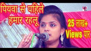उजाला यादव (पियवा से पहिले)  song 2019 -New  Piywa Se Pahile Hamar Rahlu