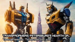 ТрансфРормеры. Питерский очаг или... / TransfRormers. Petersburg's hearth or... (2019) ТРЭШ КИНО