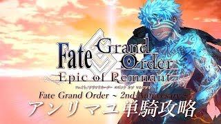 【Fate/Grand Order】ティアマトをアンリマユ単騎で倒す! 【メモ…