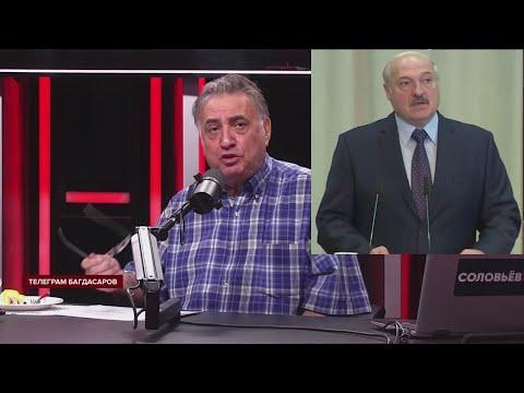 БЕСПРЕЦЕДЕНТНАЯ НАГЛОСТЬ Лукашенко! Багдасаров обсудил ситуацию в Белоруссии - Видео онлайн