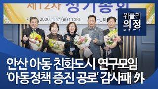 안산시의회 아동 친화도시 연구모임, '아동정책 …