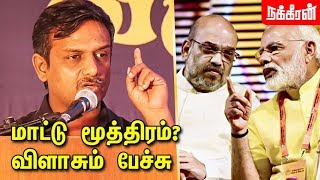 BJP-யை விளாசும் திருமுருகன் காந்தி … Thirumurugan Gandhi Speech | Narendra Modi | Amit Shah
