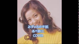 ちょっと明菜ちゃんから離れて、 1973年発売のあべ静江さん2枚目のシン...