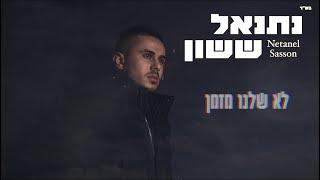 Gambar cover נתנאל ששון - לא שלנו מזמן - Netanel Sasson - Lo Shelano Mizman