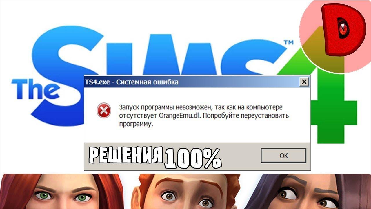 Как исправить ошибку OrangeEmu.dll в The Sims 4 СПОСОБ 100 ...