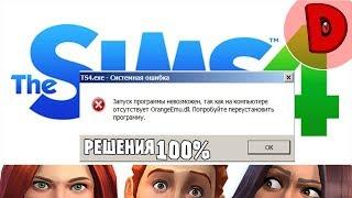 Как исправить ошибку OrangeEmu.dll в The Sims 4 СПОСОБ 100%