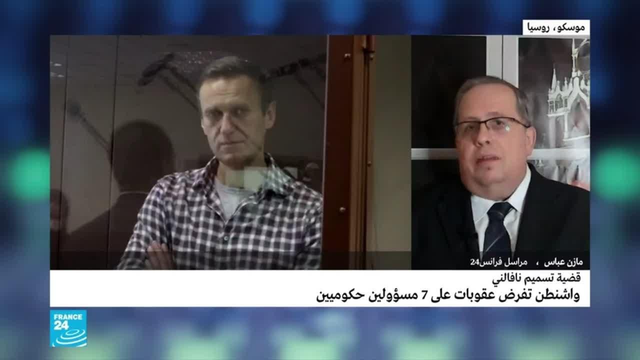 قضية نافالني: استياء روسي وتهديد بالرد -الشديد- على العقوبات الغربية  - نشر قبل 1 ساعة