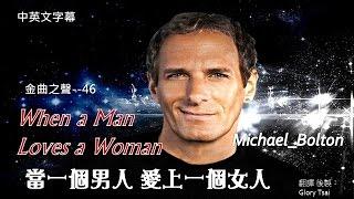 金曲之聲--046  When a man loves a woman 當一個男人愛上一個女人..中英文字幕...超好聽