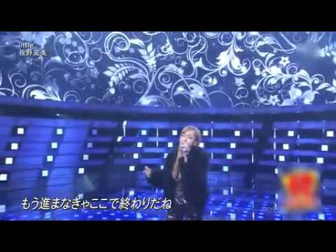 Itano tomomi-Little