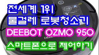 에코백스 앱을 통해 로봇청소기 DEEBOT OZMO 9…