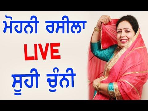 MOHNI RASILA LIVE || SUHI CHUNNI || LADEIS SANGEET 2017 || 9888316262