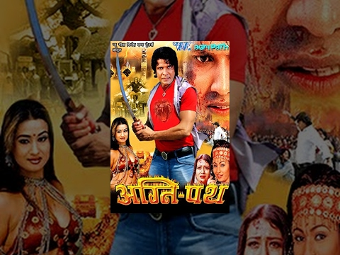 Agnipath - अग्निपथ - Viraj Bhatt - Bhojpuri Full Movie - Super Hit Bhojpuri Full Film