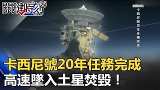 「發回最美照」卡西尼號20年任務完成 高速墜入土星焚毀!!關鍵時刻 20170918-5 傅鶴齡