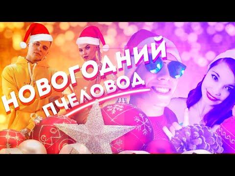 Rasa Пчеловод - Новогодняя Пародия ( ENTERFACE CGC ) \\ Премьера клипа 2019