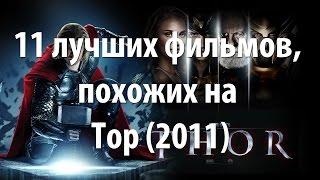 11 лучших фильмов, похожих на Тор (2011)