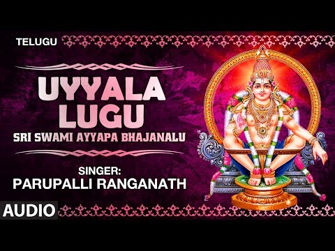 Uyyala Lugu Song | Sri Swami Ayyapa Bhajanalu | Parupalli Ranganath | Telugu Devotional Songs